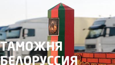 Таможенное оформление грузов из Китая в Белоруссии