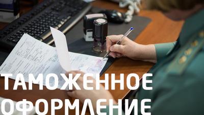 Таможенное оформление грузов из Китая в Россию
