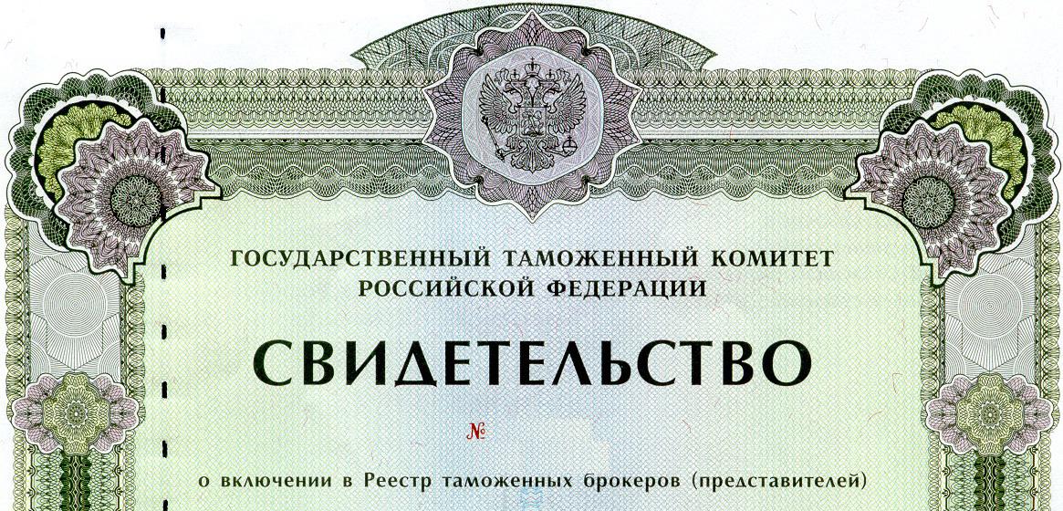 Таможенное оформление во Владивостоке