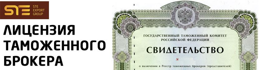 Лицензия таможенного брокера и таможенный представитель