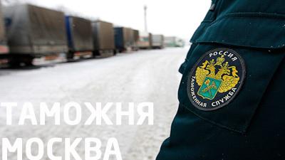 Таможенное оформление грузов из Китая в Москве
