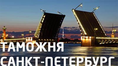 Таможенное оформление грузов из Китая в Санкт-Петербурге