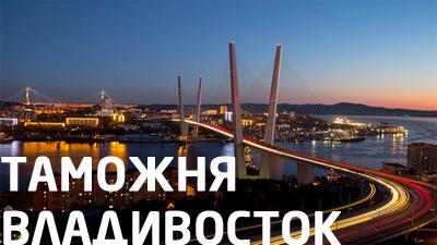 Таможенное оформление грузов из Китая во Владивостоке