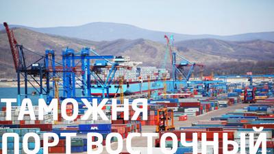 Таможенное оформление грузов из Китая в Находке порт Восточный